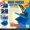 เครื่องรีดร้อน Heat Press (Auto open) 40x60 cm.