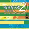 New Target Chinese Spoken Language 2 + MP3 新目标汉语:口语课本 2 + (含1MP3)