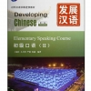 Developing Chinese (2nd Edition) Elementary Speaking Course Ⅱ+MP3 发展汉语(第2版)初级口语(Ⅱ)(含1MP3)