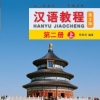 Hanyu Jiaocheng Vol. 2A+MP3 (3rd Edition)