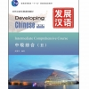 Developing Chinese (2nd Edition) Intermediate Comprehensive Course Ⅱ+MP3 发展汉语(第2版)中级综合(Ⅱ)(含1MP3)