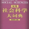 Chinese-English Dictionary of Social Sciences