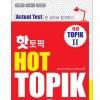 Hot TOPIK 2 (NEW TOPIK 2) - ACTUAL TEST 핫 토픽