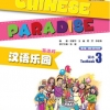 Chinese Paradise (English Edition) Textbook 3 + MP3 汉语乐园课本3(英文版)(第2版)(附MP3光盘)