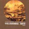 中国人的思想源泉:儒释道 The Source of Chinese Thought: Confucianism, Buddhism & Taoism