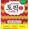 Korean Proficiency Test TOPIK1 Practice Test (2017)