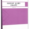 国际汉语教师发展丛书:汉语作为第二语言教学认知心理学 Chinese as a Second Language Teaching Cognitive Psychology