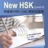 หนังสือข้อสอบ HSK ระดับ 5 + CD