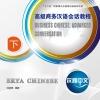Erya Chinese: Business Chinese: Advanced Conversation 3 +CD