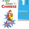 Easy Steps to Chinese Textbook Vol. 1 + CD 轻松学中文1(课本)(附CD光盘1张)