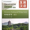 Developing Chinese (2nd Edition) Elementary Reading and Writing Course II + MP3 发展汉语(第2版)初级读写(Ⅱ)(含1MP3)