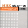 Official Examination Papers of HSK (Level 1) HSK真题集(1级) + MP3