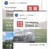 Developing Chinese (2nd Edition) Elementary Listening Course Ⅰ+MP3 发展汉语(第2版)初级听力(Ⅰ)(练习与活动+文本与答案,含1MP3)