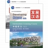 Developing Chinese (2nd Edition) Intermediate Listening Course Ⅰ 发展汉语(第2版)中级听力(Ⅰ)(练习与活动+文本与答案,含1MP3)+MP3