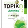Yonsei TOPIK II Listening (연세 토픽2 듣기) +CD