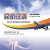 Civil Aviation Chinese: A Flight to China+MP3