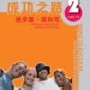 Road to Success: Upper Elementary Vol.2-Reading and Writing 成功之路2: 进步篇•读和写