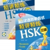 An Intensive Guide to the New HSK Test-Instruction & Practice(HSK Level 3)+MP3
