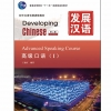 Developing Chinese (2nd Edition) Advanced Speaking Course I+MP3 发展汉语(第2版)高级口语(Ⅰ)(含1MP3)