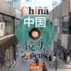 中国微镜头:汉语视听说系列教材.中级.下.社会篇 China Focus: Chinese Audiovisual-Speaking Course Intermediate Level (Ⅱ) Society