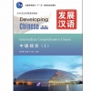 Developing Chinese (2nd Edition) Intermediate Comprehensive Course Ⅰ+MP3 发展汉语(第2版)中级综合(Ⅰ)(含1MP3)