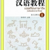 แบบเรียนภาษาจีน Hanyu Jiaocheng เล่ม 1(ฉบับแปลภาษาไทย) 汉语教程泰文注释本1