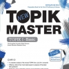 New Topik Master Final Practical Mock Test Topik I - Basic 실전모의고사 + CD