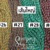 เชือกเจ็ดสี (ใหญ่) #28