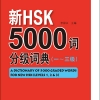 พจนานุกรมรวมคำศัพท์จีน 5000 คำ HSK ระดับต้น + CD