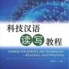 科技汉语读写教程(附光盘) (简体中文) Chinese for Science & Technology-Reading & Writing + MP3