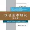 汉语基本知识(语音篇)| 国际汉语教师标准丛书 A Series on Standards for Teachers of Chinese to Speakers of Other Languages: Basics of Chinese Language (Phonetics)