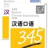 汉语口语345课本2(含练习及测试)(附赠MP3 1 盘)345 Spoken Chinese Expressions Textbook (Vol 2) + MP3