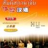 สัมผัสภาษาจีน: ฉบับติดต่องานราชการ+CD 体验汉语•公务篇(60~70课时)(泰语版)(附CD光盘1张)
