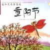 หนังสือการ์ตูนชุด 12 เทศกาลหลักของจีน ตอนเทศกาลฉงหยาง