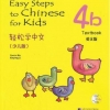 轻松学中文(少儿版)(英文版)课本4b(含1CD)Easy Steps to Chinese for Kids (4b)Textbook+CD
