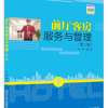 Front Room Service & Management (Textbook)前厅客房服务与管理 前厅客房服务与管理: 教材