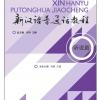 Xin Hanyu Putonghua Jiaocheng TINGSHUOPIAN (新汉语普通话教程 听说篇 +MP3)