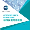 Erya Chinese-Elementary Chinese: Writing Course
