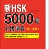 พจนานุกรมรวมคำศัพท์จีน 5000 คำ HSK ระดับกลาง