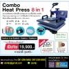 เครื่องพิมพ์ภาพลงวัสดุ Combo Heat Press 8 in 1
