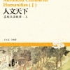Advanced Chinese for Humanities 1 + MP3 人文天下——高级汉语教程 (上) +MP3