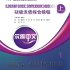 Erya Chinese-Elementary Chinese: Comprehensive Course 1 Vol. 1+MP3