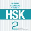 หนังสือข้อสอบ HSK Standard Course ระดับ 2 (คู่มือครู)