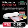 เครื่องตัดสติกเกอร์ Silhouette Portrait A4