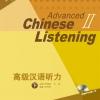 Advanced Chinese Listening Vol. 2 + MP3 高级汉语听力 下 (第2版)(附光盘)