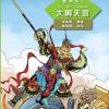หนังสืออ่านนอกเวลาภาษาจีนเรื่องไซอิ๋ว ตอนเห้งเจียบุกสวรรค์学汉语分级读物(第2级):西游记(1大闹天宫)