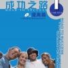 Road to Success: Lower Intermediate Vol. 1+CD