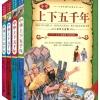 หนังสือชุดประวัติศาสตร์จีนห้าพันปีสำหรับเยาวชน