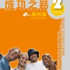 Road to Success: Elementary Vol. 2 (with Worksheet) + MP3 成功之路:顺利篇2 (附MP3光盘1张)