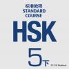 หนังสือข้อสอบ HSK Standard Course ระดับ 5B (แบบฝึกหัด + MP3)